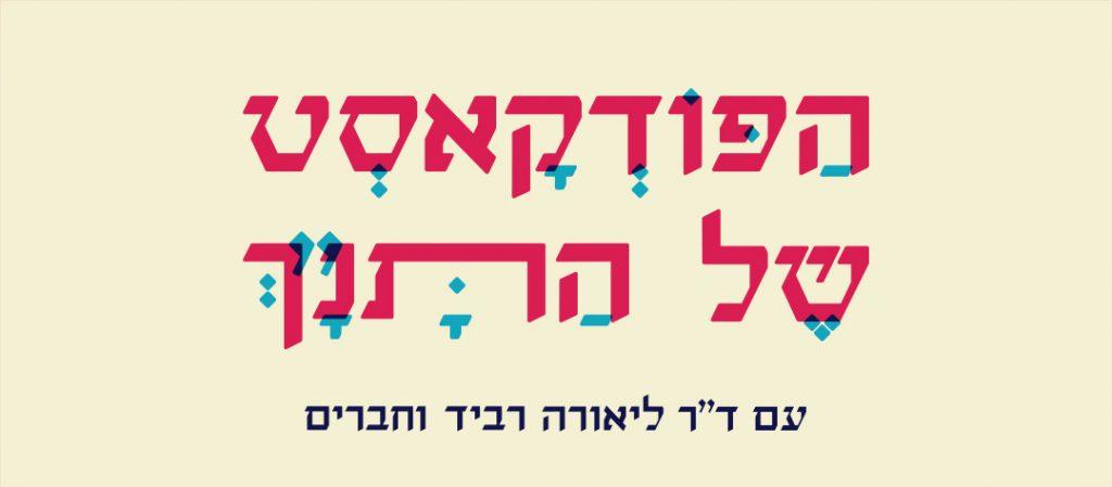 """הפודקאסט של התנ""""ך - עם ליאורה רביד וחברים"""